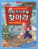 마법천자문을 찾아라: 한국의 자연탐험편