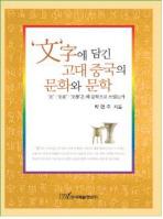 문자에 담긴 고대 중국의 문화와 문학