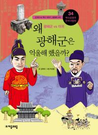 역사공화국 한국사법정. 34: 왜 광해군은 억울해했을까