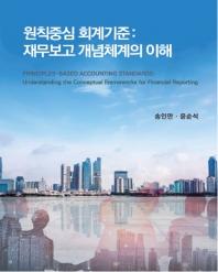 원칙중심 회계기준: 재무보고 개념체계의 이해