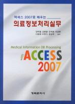 액세스 2007로 배우는 의료정보처리실무