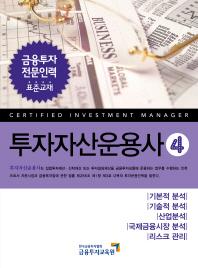 투자자산운용사. 4: 기본적분석 기술적분석 산업분석 국제금융시장분석 리스크관리