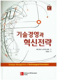 기술경영과 혁신전략