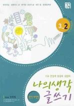 나의생각 글쓰기 3-2(완전개정판)