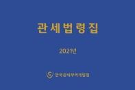 관세법령집(2021)