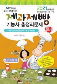 제과제빵기능사 필기 총정리문제(8절)(2021)