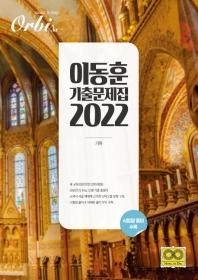 오르비 고등 기하 이동훈 기출문제집(2022)