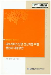 의료서비스산업 선진화를 위한 현안과 대응방안