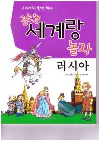 교과서와 함께 하는 글로벌 세계랑 놀자: 러시아