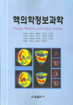핵의학정보과학