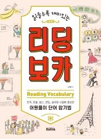 읽을수록 재미있는 리딩 보카(Reading Vocabulary)