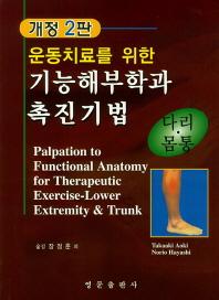 운동치료를 위한 기능해부학과 촉진기법: 다리 몸통