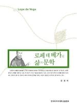 로페 데 베가의 삶과 문학