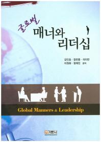 글로벌 매너와 리더십