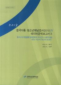 한국아동 청소년패널조사 2010. 4: 데이터분석보고서(3)(2013)