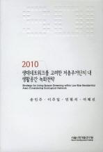 생태네트워크를 고려한 저층주거단지 내 생활공간 녹화전략(2010)