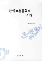 한국수필문학의 이해