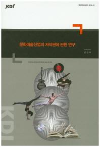 문화예술산업의 저작권에 관한 연구