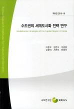 수도권의 세계도시화 전략 연구