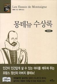 몽테뉴 수상록
