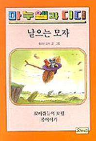 날으는 모자(마누엘과 디디 1 )