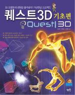 퀘스트 3D 기초편