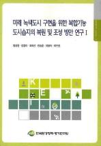 미래 녹색도시 구현을 위한 복합기능 도시습지의 복원 및 조성방안 연구. 1
