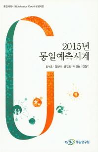 통일예측시계(2015)