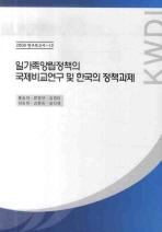 일가족양립정책의 국제비교연구 및 한국의 정책과제