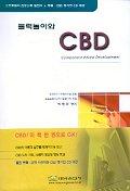 블럭놀이와 CBD(소프트웨어 컴포넌트 길잡이)