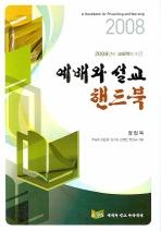 2008년도 교회력에 따른 예배와 설교 핸드북