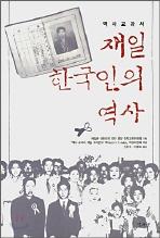 역사교과서 재일 한국인의 역사