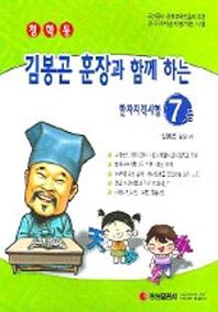 김봉곤 훈장과 함께 하는 한자자격시험 7급
