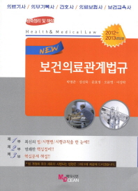 New 보건의료 관계법규(2012-2013)