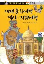 세계 문화여행 역사 지리여행: 인도편