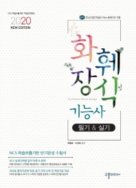New 화훼장식기능사 필기&실기(2020)
