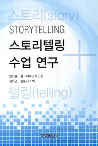 스토리텔링 수업 연구