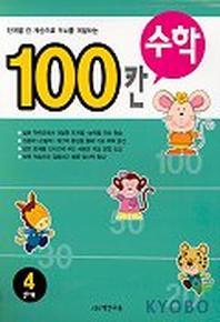 100칸 수학 4단계