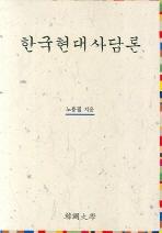 한국현대사담론