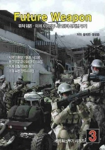 퓨쳐 웨폰 미래 지상전투 시스템과 신개념 무기