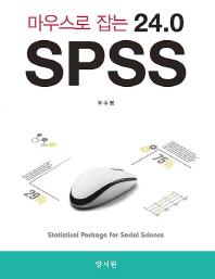 마우스로 잡는 SPSS 24.0