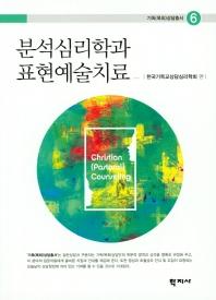 분석심리학과 표현예술치료