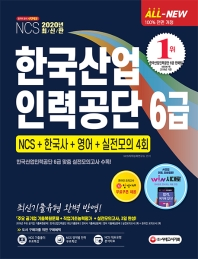 한국산업인력공단 6급 NCS+한국사+영어+실전모의 4회(2020)
