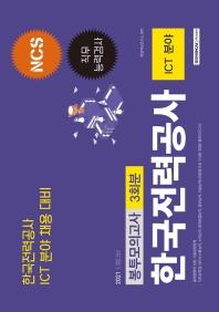 한국전력공사 ICT 분야 봉투모의고사 3회분(2021)