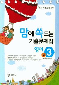 맘에 쏙 드는 중학 영어 중3-1 기말고사 기출문제집(비상(이석재))(2018)