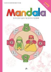 만다라(Mandala). 19: 아름다운 우리 명절