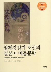 일제강점기 조선의 일본어 아동문학
