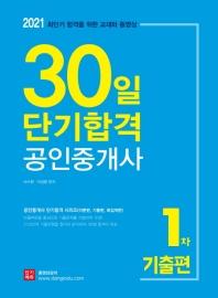 30일 단기합격 공인중개사 1차 기출편(2021)