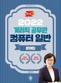 컴퓨터 일반 문제집(계리직 공무원)(2022)