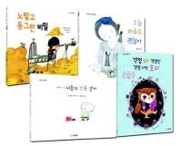 우리 아이 자존감 지킴이 그림책 시리즈 세트